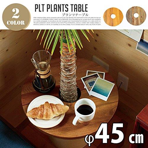 プランツテーブル サークルΦ45cm マンゴー