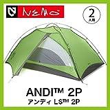 ニーモ アンディ 2P 2人用 テント シングルウォール