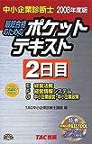 中小企業診断士 ポケットテキスト2日目〈2008年度版〉