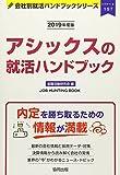 asics アシックスの就活ハンドブック〈2019年度版〉 (会社別就活ハンドブックシリーズ)