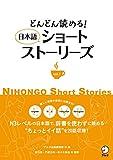 どんどん読める 日本語ショートストーリーズ vol.1