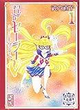 コードネームはセーラーV(1) 武内直子文庫コレクション (講談社漫画文庫)