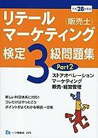 リテールマーケティング(販売士)検定3級問題集Part2 平成28年度