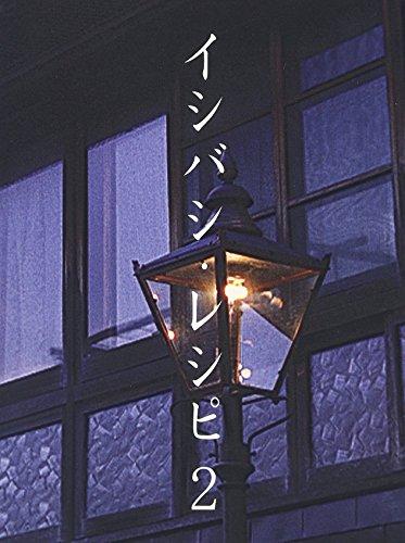 イシバシ・レシピ 2 [DVD]の詳細を見る