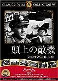 頭上の敵機 [DVD] FRT-049