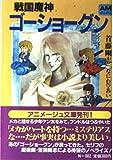 戦国魔神ゴーショーグン (アニメージュ文庫 (N‐002))