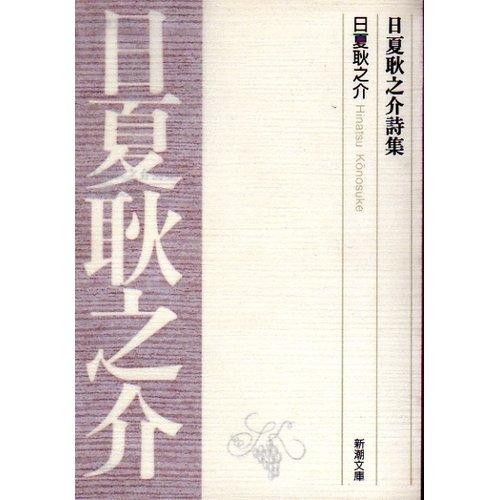 日夏耿之介詩集 (新潮文庫)の詳細を見る