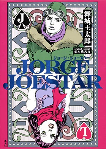 JORGE JOESTARの詳細を見る