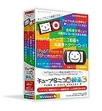 マグノリア チューブ&ニコ録画3 Windows版
