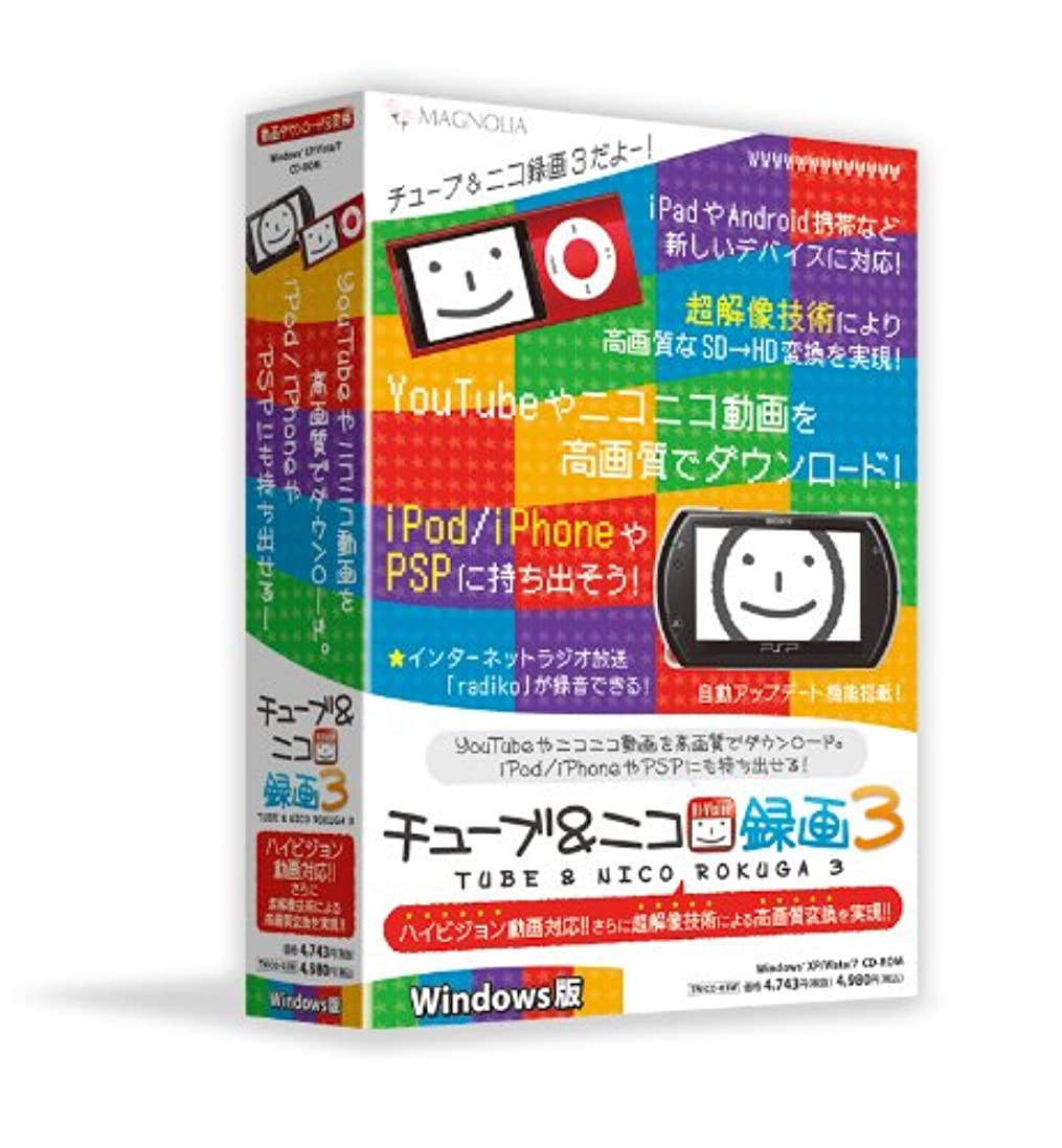 縞模様の里親かもめマグノリア チューブ&ニコ録画3 Windows版