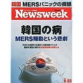 Newsweek (ニューズウィーク日本版) 2015年 6/23 号 [韓国の病 MERS騒動という悲劇]