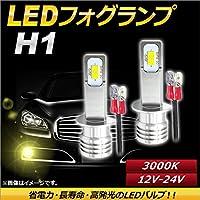 AP LEDフォグランプ H1 3000k イエロー ハイパワー 12-24V AP-LB084-YE 入数:1セット(左右)