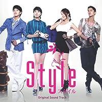 韓国TVドラマ「スタイル」オリジナル・サウンドトラック(DVD付)