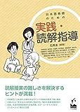 日本語教師のための 実践・読解指導