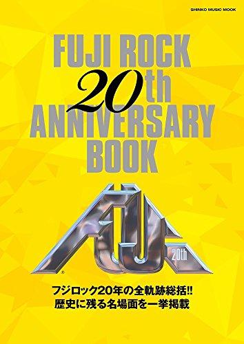 フジロック 20thアニバーサリー・ブック (シンコー・ミュージ・・・