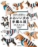 かわいい犬の手編み服 SS、S、M、L、LL 画像
