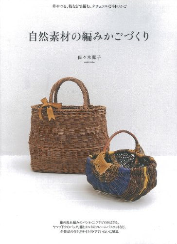 自然素材の編みかごづくり―草やつる、枝などで編む、ナチュラルな44のかご
