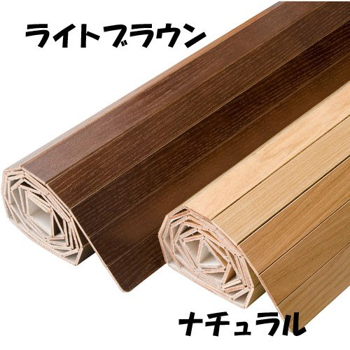 ウッドカーペット 団地間6畳   ナチュラル 【送料ゼロ 円、配送条件あり】
