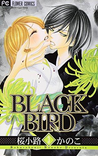 BLACK BIRD 3 (Betsucomiフラワーコミックス)の詳細を見る