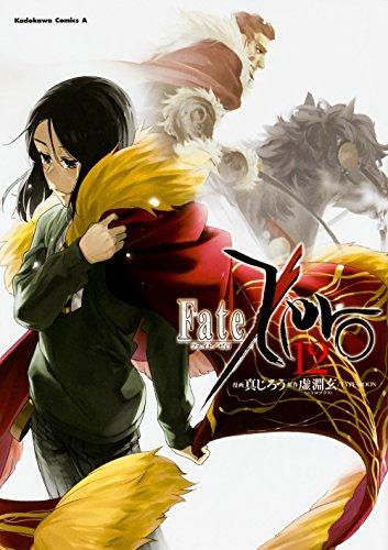 Fate/Zero (12) (カドカワコミックス・エース)の詳細を見る