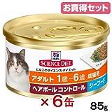 お買得セット サイエンスダイエット ヘアーボールコントロール アダルト シーフード 85g(缶詰) 正規品 6缶
