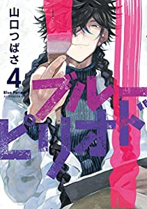 ブルーピリオド(4) (アフタヌーンコミックス)