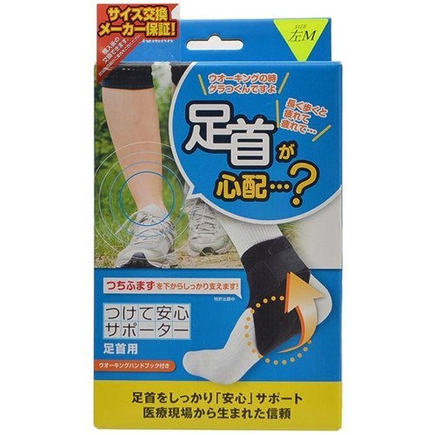 つけて安心サポーター 足首用 左M 靴サイズ(21-25cm)