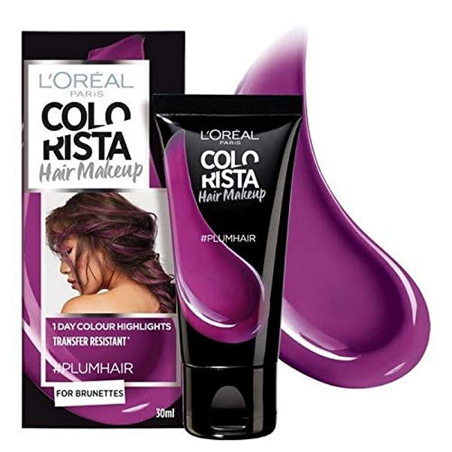 友情フェリー船形[Colorista] Coloristaヘアメイク梅の一時的なブルネットの髪の色 - Colorista Hair Makeup Plum Temporary Brunette Hair Colour [並行輸入品]