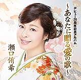 デビュー20周年記念アルバム 〜あなたに贈る愛の歌~