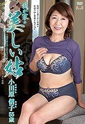 我が家の美しい姑 小田原信子 センタービレッジ [DVD]