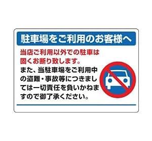 駐車場・駐輪場標識 834-73