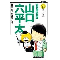 総務部総務課 山口六平太 71 (ビッグコミックス)