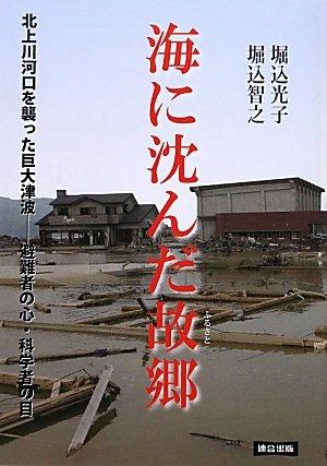 海に沈んだ故郷(ふるさと)—北上川河口を襲った巨大津波 避難者の心・科学者の目