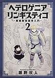 ヘテロゲニア リンギスティコ ~異種族言語学入門~ コミック 1-2巻セット
