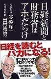 日経新聞と財務省はアホだらけ (産経セレクト S 12) 画像