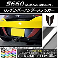 AP リアバンパーアンダーステッカー クローム調 ホンダ S660 JW5 2015年04月~ ゴールド AP-CRM1973-GD 入数:1セット(2枚)