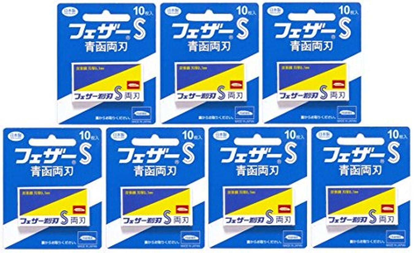 まとめる乱れ有名な【まとめ買い】フェザー 青函 両刃 10枚入×7個