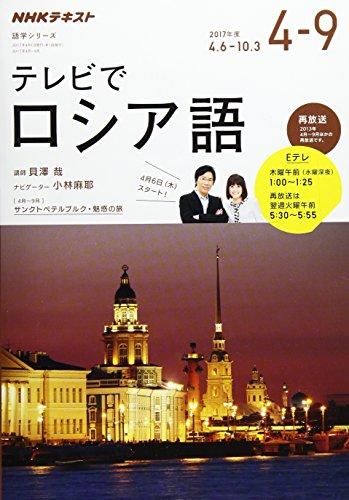 NHKテレビ テレビでロシア語 2017年4~9月 (語学シリーズ NHKテキスト)