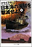 日本海の海賊を撃滅せよ! (上) (ソフトバンク文庫NV)