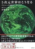アカシック地球リーディング 5次元世界はこうなる (5次元文庫 (Zホ1-1))