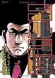 ゴルゴ13 168 (SPコミックス) 画像