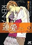 蓮愛 2 (ジュディーコミックス)
