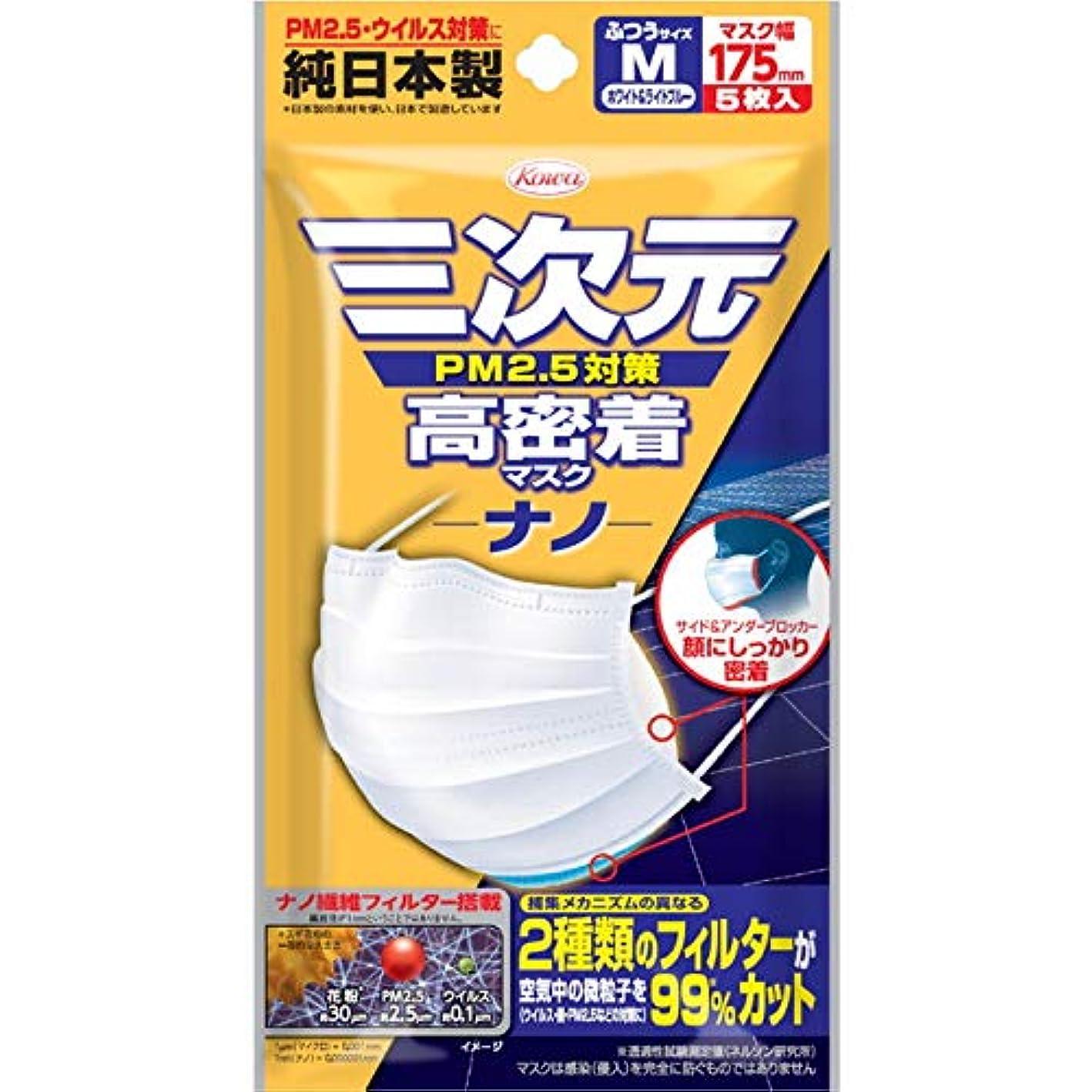 辞書案件衣装(興和新薬)三次元 高密着マスク ナノ ふつう Mサイズ 5枚入(お買い得5個セット)