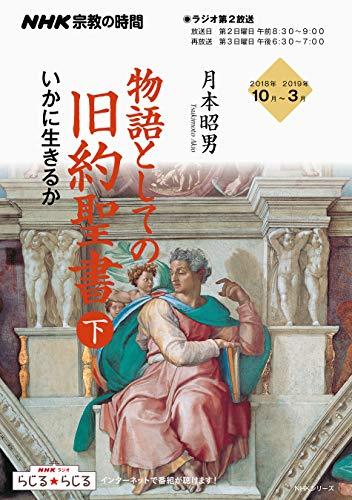 NHK宗教の時間 物語としての旧約聖書(下)―いかに生きるか (NHKシリーズ)
