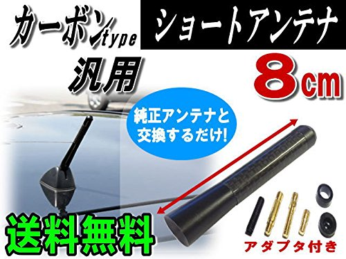 AUTOMAX izumi カーボンアンテナ黒8cm//汎用シームレス ショートアンテナ 80mm車載用/ユーロ ネジ径M5 M6