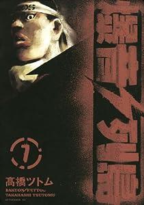 爆音列島(7) (アフタヌーンコミックス)