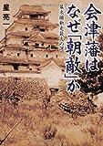 会津藩はなぜ「朝敵」か (ワニ文庫)
