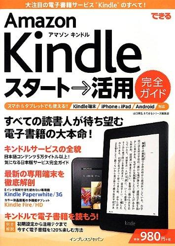 できるAmazon Kindle スタート→活用 完全ガイド (できるシリーズ)の詳細を見る