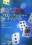 アロン・フィッシャー カードマジック 画像