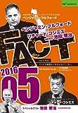 ベンジャミン・フルフォード×リチャード・コシミズ「FACT2016」05 with 池田整治